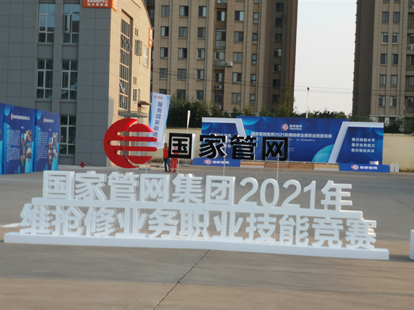 The first professional skills competition for maintenance and repair business organized by the PipeChina opened in Xuzhou